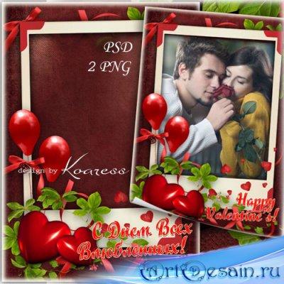 Романтическая рамка для фото - Фото в день Всех Влюбленных