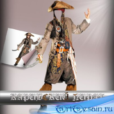 Прикольный мужской шаблон для монтажа - Пират с Карибского моря