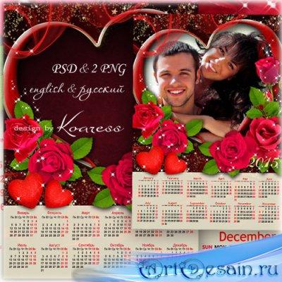 Календарь на 2015 год с фоторамкой к Дню Всех Влюбленных - Алые розы дарят  ...