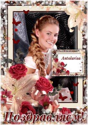 Поздравительная рамка для фото — Букет из роз и лилии