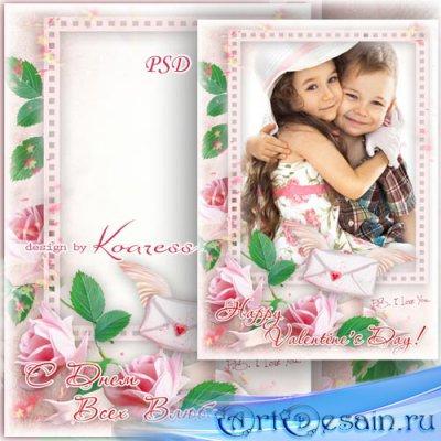 Романтическая рамка для фото к Дню Всех Влюбленных - Письмо-валентинка