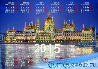 Красивый календарь - Венгрия здание парламента