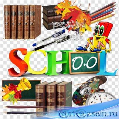 Школьный клипарт в png