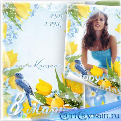 Поздравительная женская фоторамка - С прекрасным праздником весны