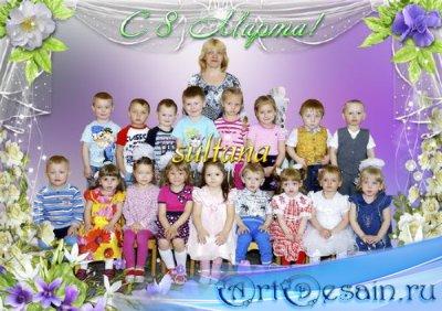 Рамка для групповой фотографии - С 8 Марта