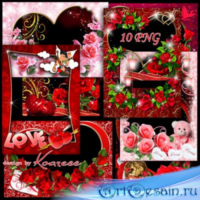 Набор png рамок для романтических фото к Дню Всех Влюбленных