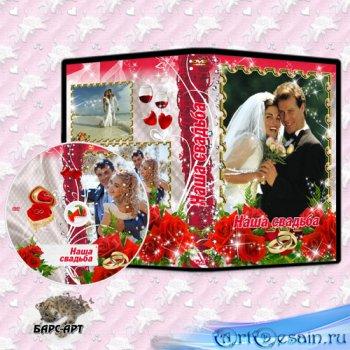 Свадебная обложка и задувка DVD - Навечно вместе