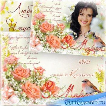 Праздничная фоторамка с букетом из роз и ландышей - Открытка к 8 Марта