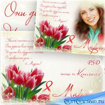 Женская рамка-открытка для фотошопа - Весна, 8 Марта, прекрасный, ясный ден ...