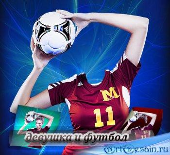 Прикольный фотошаблон psd - Девушка на футбольном поле
