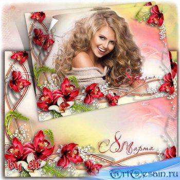 Женская поздравительная фоторамка - В этот день, весной согретый все цветы, ...