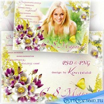Праздничная рамка для фото к 8 Марта - Весна, цветы и поздравления