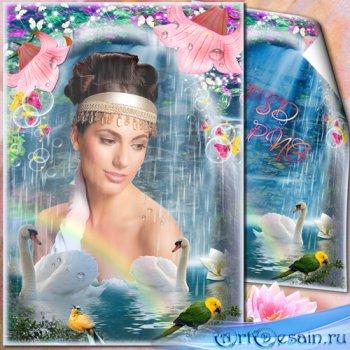 Рамочка для любимых женщин - Неповторимая красота водопада