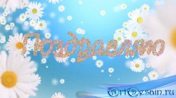 Футаж - Поздравляю С Днем Рождения