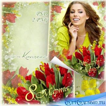 Женская рамка для фото к 8 Марта - Яркий весенний букет для самой красивой  ...
