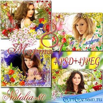 Яркие цветочные рамочки для поздравления с Международным Женским Днём