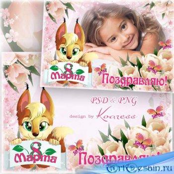 Праздничная рамка для фотошопа с симпатичным бельчонком - Весенние поздравл ...