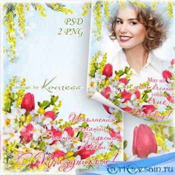 Праздничная рамка-открытка для фотошопа - Исполнения желаний, счастья, радо ...