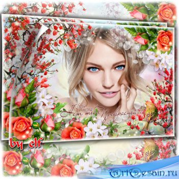 Красочная, весенняя рамка - открытка милым девушкам - Для меня нет тебя пре ...