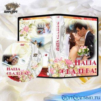 Свадебная обложка и задувка DVD - Шелковый плен