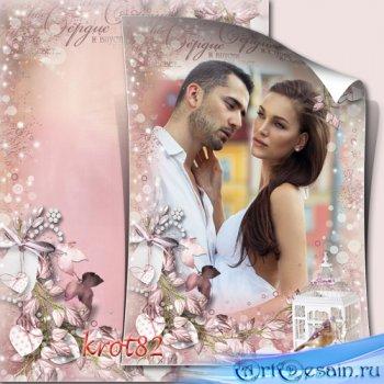 Романтическая весенняя рамка  – Открой сердце и впусти любовь
