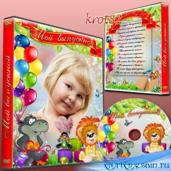 Шаблон детской обложки DVD диска для детского садика – Мой выпускной день