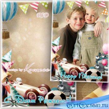 Детская поздравительная рамка для фото - С Днем Рождения
