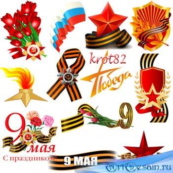 Клипарт на прозрачном фоне 9 мая – День Победы