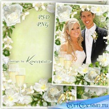 Свадебная рамка для фотошопа - Ведь это счастье, что теперь вас двое