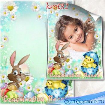 Весенняя рамка для ребенка – Счастливой Пасхи