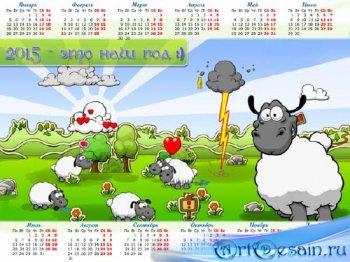 Календарная сетка - Это наш год