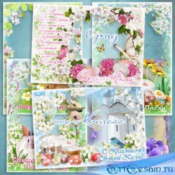 Рамки-открытки для фотошопа - Счастливой Пасхи