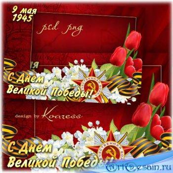 Поздравительная рамка для фото-открытка к 9 Мая - С Праздником Победы