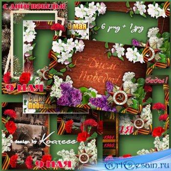 Рамки для фотошопа и открытка к 9 Мая - Праздничный салют
