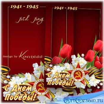 Поздравительная рамка для фото-открытка к 9 Мая - С Днем Победы