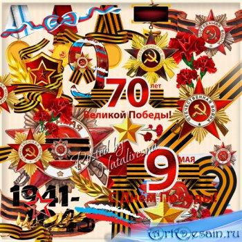 Праздничный клипарт для оформления творческих работ – С днем Великой Победы ...