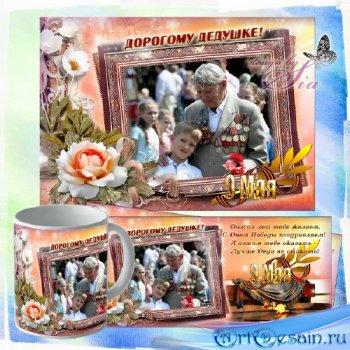 Рамка для фотошопа + Шаблон для кружек  – 9 Мая - Дорогому дедушке