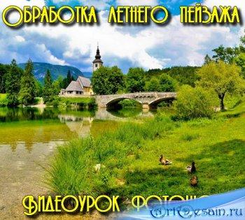 Обработка летнего пейзажа (2014)