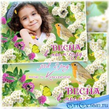 Весенняя рамка для фото - Цветущий сад