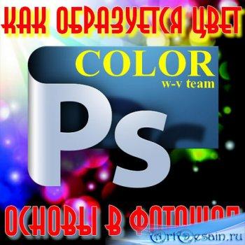 Как образуется цвет - основы в фотошоп (2014)