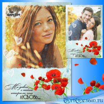 Романтическая рамка - Красный цвет любви