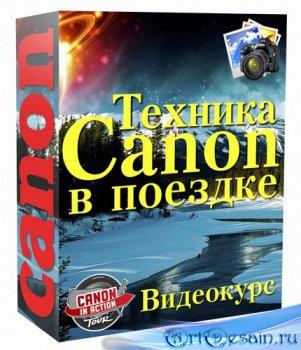 Техника Canon в поездке (2015) Видеокурс