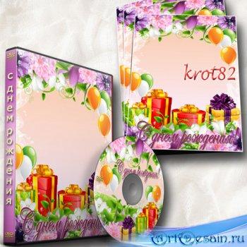 Праздничная обложка, задувка для DVD и рамка с подарками и шарами – С днем  ...