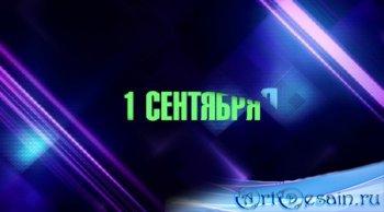 Школьный футаж - 1 Сентября
