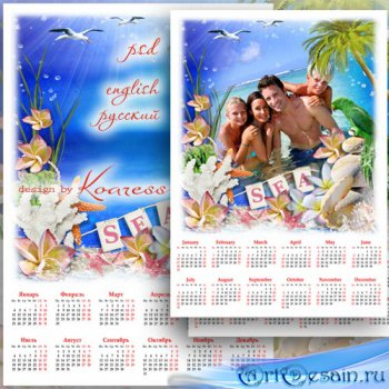 Семейный календарь на 2016 год - Летний отпуск на море