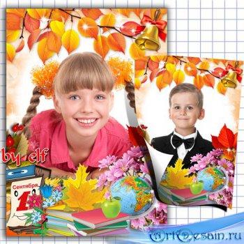 Школьная фоторамка - День знаний