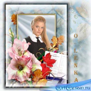 Рамка для фотошопа - Здравствуй год учебный, школьный