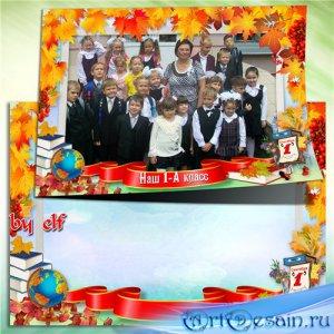 Школьная рамка для фото - Перезвоном колокольным славят школьные звонки