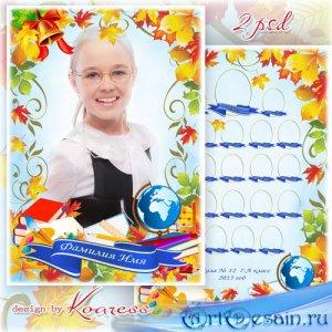Школьная рамка для портрета и виньетка - Школьный сентябрь