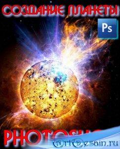 Создание планеты в фотошоп (2015)